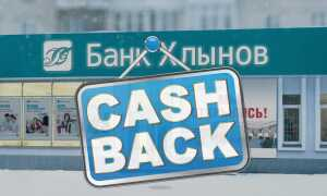 Кэшбэк от банка Хлынов. Все «за» и «против»