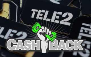 Кэшбэк от Tele2: программа лояльности «Больше». Узнай всё самое важное!