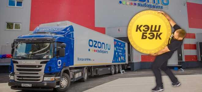 Существующие особенности получения кэшбэка за покупки в Ozon