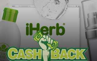 Проверено на себе: основные способы получения кэшбэка с iHerb