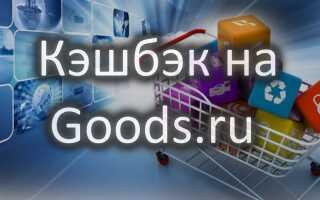 Это нужно знать, чтобы получить кэшбэк от покупок на Goods.ru