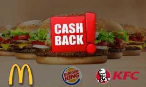 Как реально сэкономить при покупке фаст-фуда: кэшбэк в Макдональдсе, Бургер Кинге и KFC