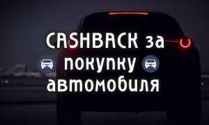 Кэшбэк при покупке автомобиля: не упусти свой шанс!