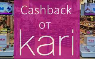 Читать только тем, кто хочет получить кэшбэк от Кари