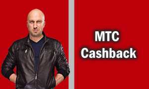 Сервис «МТС  Cashback» с кэшбэком за покупки до 80%. Правда или миф?