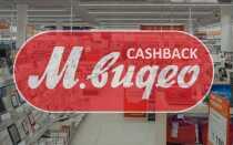 Как получить максимальный кэшбэк в M.Видео: лучшие сервисы и банковские карты
