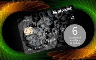 Что нам ожидать от карты «Большой cashback» от ОТП Банка