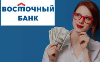 Кредитные и дебетовые карты с кэшбэком от банка Восточный. Все «за» и «против».
