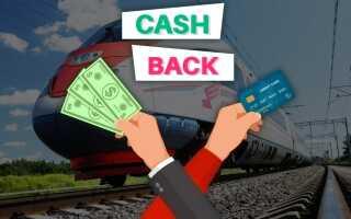 Сохрани деньги при покупке билетов на поезд: кэшбэк от РЖД