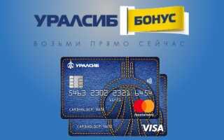Кэшбэк в Уралсиб Банке: подробное описание программы. То, что вы не знали!