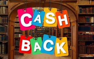 Читать только тем, кто хочет получить кэшбэк от магазина Лабиринт