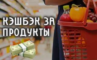 Кэшбэк на продукты питания в супермаркетах: лучшие карты и приложения. Самая актуальная информация!