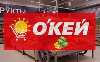 Вы узнаете всё самое важное о кэшбэке в магазинах Окей