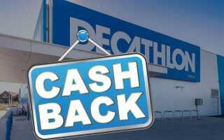 Как правильно начать получать кэшбэк за покупки в Декатлон