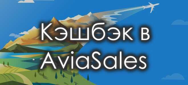 Вы узнаете, как получать кэшбэк в Aviasales за авиабилеты!