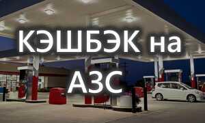 Кэшбэк на АЗС за бензин: лучшие карты с самым большим возвратом денег. Это нужно знать каждому автовладельцу!