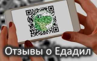 Отзывы о кэшбэке в Едадил: в чем подвох и опасность приложения