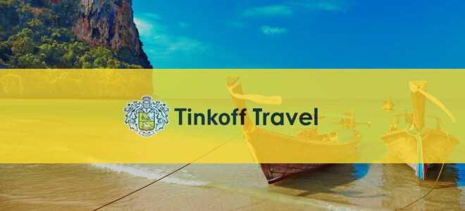 Тинькофф Тревел — кэшбэк за авиабилеты, отели, туры. Все «за» и против»