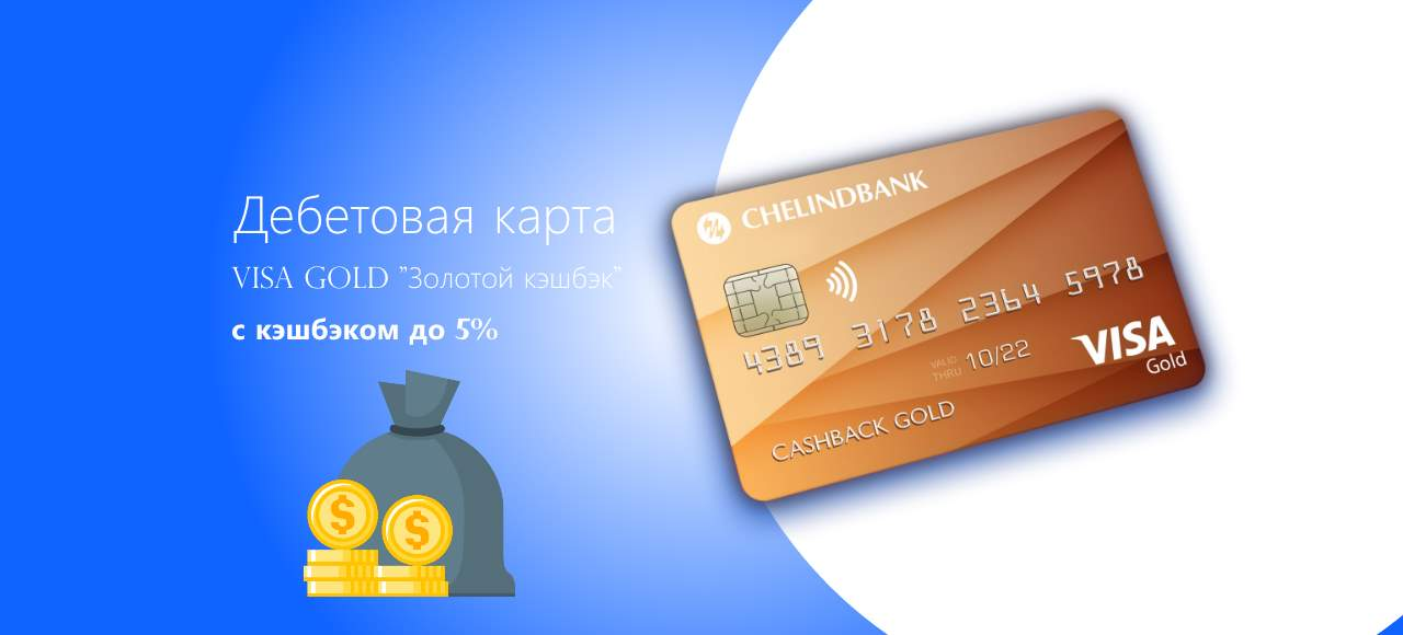 Золотые карты с кэшбеком otp direkt otpbank ru