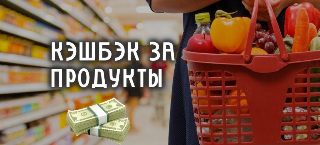 кэшбэк в продуктовых магазинах