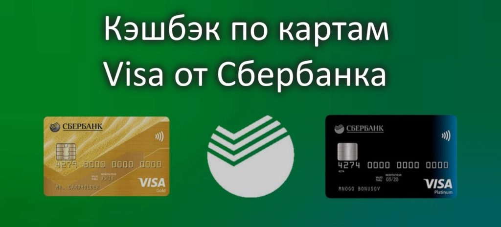 cashback по картам Виза